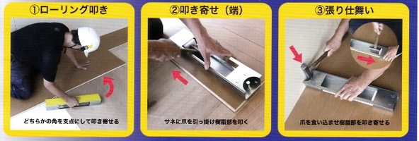フローリング 施工方法