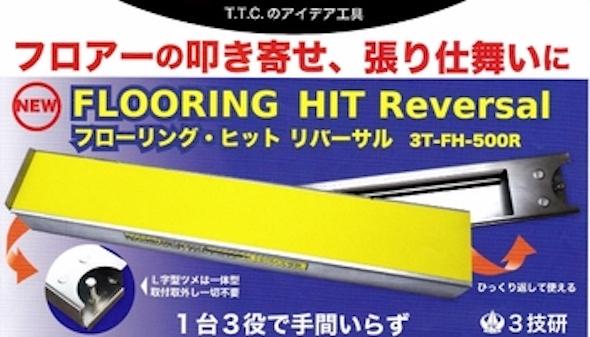 サン技研 フローリング・ヒット