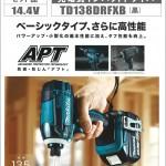 マキタのインパクトドライバ新商品TD138D、TD149Dレビュー
