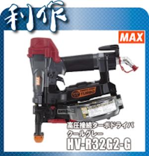 マックス 高圧ねじ打機 HV-R32G2
