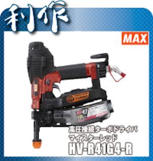 マックス 高圧ねじ打機 HV-R41G4