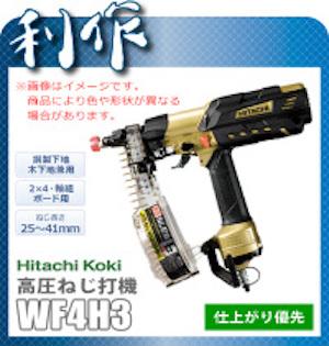 日立 高圧ねじ打機 仕上がり優先モデル WF4H3