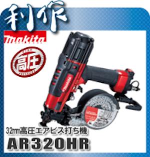 マキタ 高圧エアビス打機 AR320HR